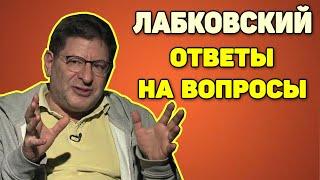 Михаил Лабковский отвечает на вопросы слушателей