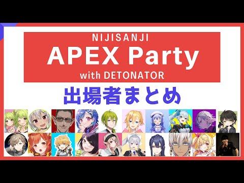 NIJISANJI APEX Party with DETONATOR 出場者 メンバー チーム まとめ一覧【APEX LEGENDS」