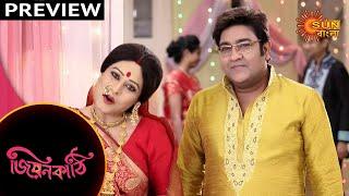 Jiyonkathi - Preview | 15th Nov 19 | Sun Bangla TV Serial | Bengali Serial