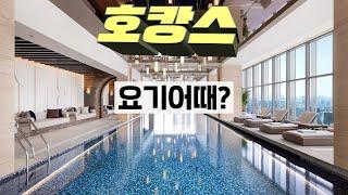 서울 호캉스 Best 3 호텔과 편한 여행 휴가룩