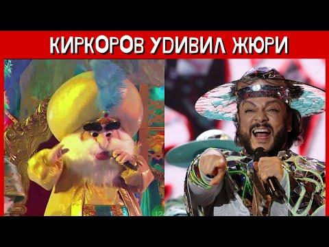 Киркоров удивил жюри своим появлением в шоу «Маска»