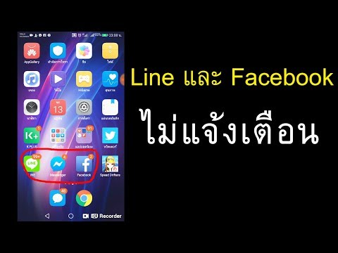 วิธีแก้ Line และ facebook ไม่แจ้งเตือนตัวเลข