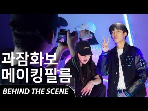 [메이킹영상] 과잠룩북 비하인드