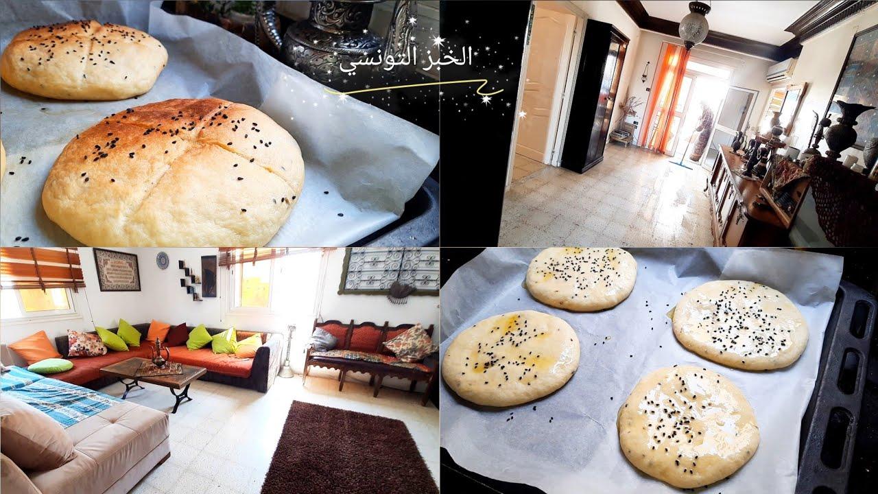 بدبنا في تحضيرات العيد /نظفنا الدار /وحضرت خبز الطابونة التونسي بنة عالمية - YouTube