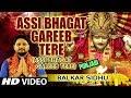Assi Bhagat Gareeb Tere I Punjabi Devi Bhajan I BALKAR SIDHU I HD Video I Assi Bhagat Gareeb Tere
