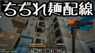 【Minecraft】ありきたりな高度工業#71【FTB Interactio…