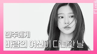 [1stLook Behind] IZ*ONE(아이즈원) …