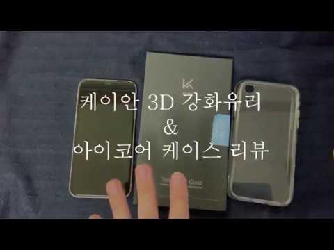아이폰 강화유리 추천!! 케이안 아이폰XR 3D 풀커버 강화유리 & 아이코어(icore) 케이스 리뷰