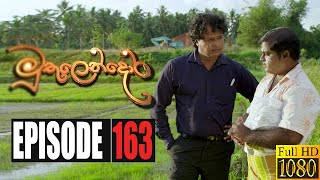 Muthulendora | Episode 163 10th December 2020 Thumbnail