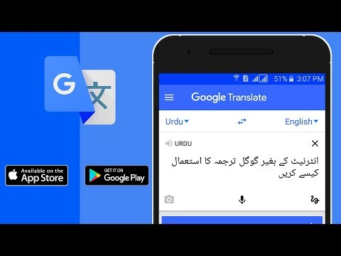 Offline Google Translate /Internet Ke Bagair Google Translate Ka Istemal Kaise Kare
