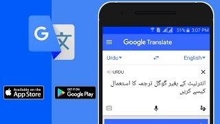 Offline Google Translate /Internet ke bagair Google Translate ka istemal kaise kare