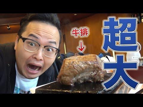 東京最大份的牛排?!享受大口吃肉塊的快感!目黑牛排店食記《阿倫來吃喝》