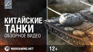 World of Tanks. Обзорное видео китайских танков(В обновлении 0.8.2 игроки встретятся с новой техникой — китайскими танками. Специальное видео от команды..., 2012-11-17T15:37:08.000Z)