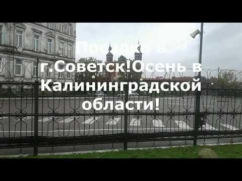 Поездка в г.Советск!Осень в Калининградской области!