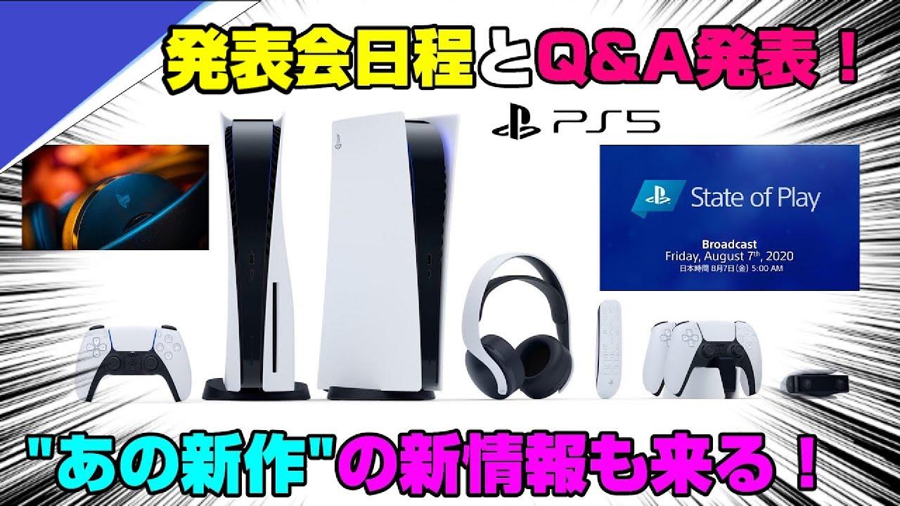 【朗報】PS5の新情報が公式発表! 発表会日程、PS5のQ&A  エルデンリング バビロンズフォール バイオハザード8 PS5 PS4
