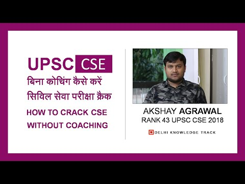 UPSC | How to crack CSE without coaching in first attempt | By AIR 43 CSE 2018 Akshay Agrawal