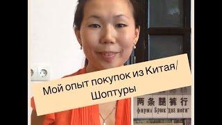 видео Шоп-туры в Китай. Шоппинг и отдых в Китае