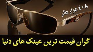 ده تا از گران قیمت ترین عینک های آفتابی دنیا