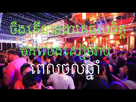 New year at Pub street in Siem Reap