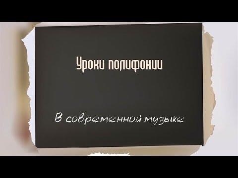[Полифония в современной музыке] - Гетерофония
