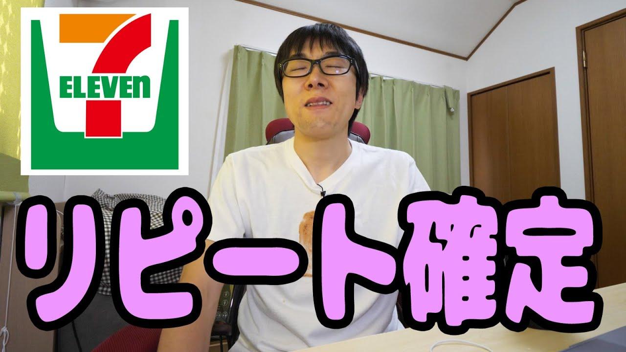 【コンビニ飯】セブンイレブンでリピート確定の旨いヤツが出てる!!