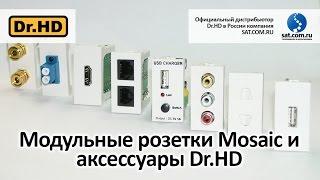 Модульные розетки Mosaic и аксессуары Dr.HD(, 2016-01-18T11:09:36.000Z)