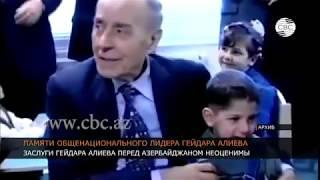 Памяти общенационального лидера Гейдара Алиева
