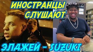 Иностранцы Слушают: Элджей - Suzuki. Иностранцы Слушают Русскую Музыку.