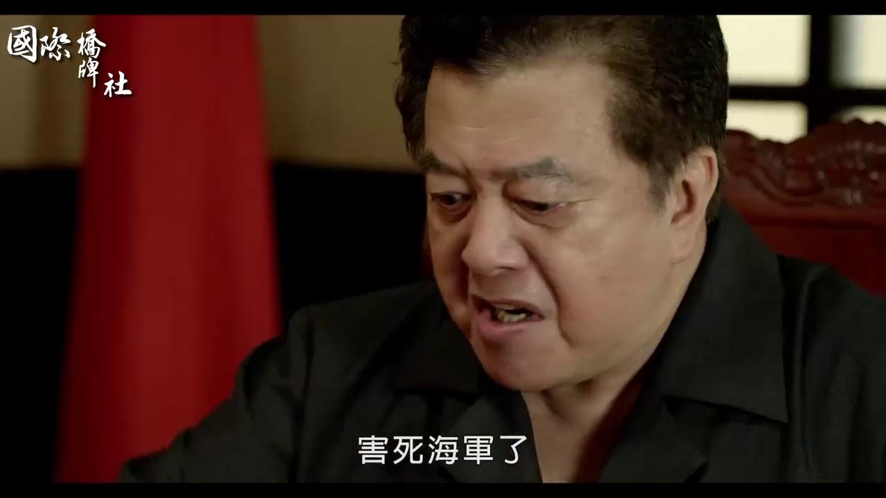 《國際橋牌社搶先看》楚長青的護國守則 - YouTube