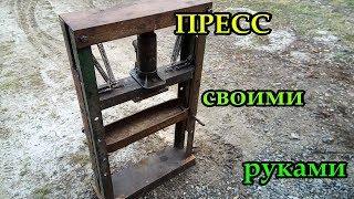 Пресс гидравлический, самодельный (обзор) hydraulic press
