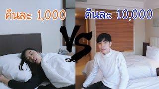 แข่งนอนโรงแรมแพง VS ถูก ที่เกาหลี