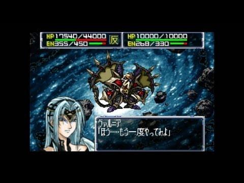 Super Robot Taisen 64 - Final Fight