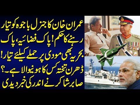 Imran Khan orders General Bajwa to be ready