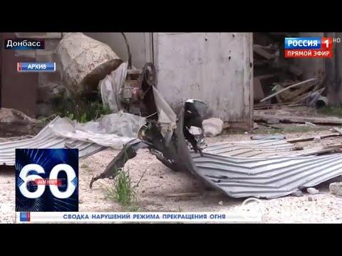 Перемирия не будет: Киев срывает Минские соглашения. 60 минут от 12.08.19