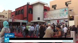 مدينة سلا المغربية تحتفي بالنسخة العاشرة لمهرجان سينما المرأة