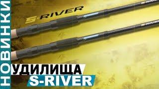фидерные удилища S-RIVER! Обзор удилищ для ловли на реках со слабым и средним течением!