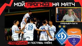 Прогноз на футбол Динамо Киев Мариуполь 5 мая 2021 года в рамках УПЛ