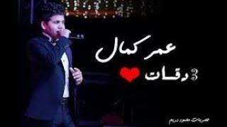 اغنية 3دقــــات💓💓💓بصوت عمر كمال