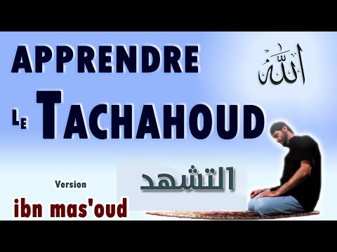 Apprendre le tachahoud (Les salutations) partie 1 tahiyat salat [Version ibn Mas'oud] facilement