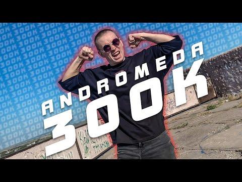 ANDROMEDA - 300К (ПРЕМЬЕРА КЛИПА)