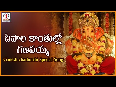 Lord Ganesh Telugu Devotional Folk Songs | Deepala Kanthullo Ganapayya Popular Audio Songs