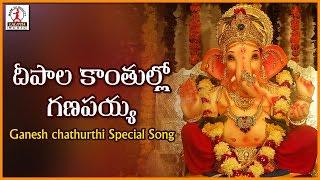 Lord Ganesh Telugu Devotional Folk Songs | Deepala Kanthullo Ganapayya Popular Audio Songs