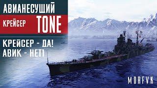 📺Обзор авианесущего крейсера Tone // Крейсер - да! Авик - нет!