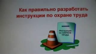 Разработка инструкций по охране труда