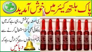 HDvd9 co Pak Health Care Desi Nuskhe100 working tipsDesi health tips in urduhindiNatural health tip3