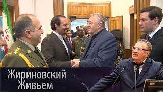 Владимир Жириновский на приеме посла Ирана