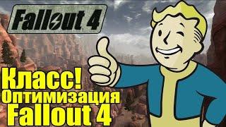 Fallout 4 - Оптимизация как в GTA 5 [Оптимизация Fallout 4]