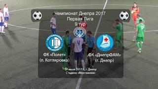 Полет 1-3  ДнепрФАМ (обзор). 27.07.2017
