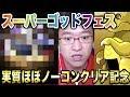 【パズドラ】実質ほぼノーコンクリア記念スーパーゴッドフェスガチャ!!