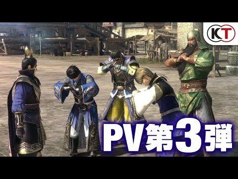 PS4『真・三國無双8』プロモーションムービー第3弾